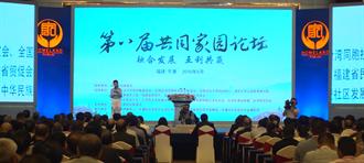 """第八屆共同家園論壇 """"兩岸農漁產品交易平台""""上線試運營"""