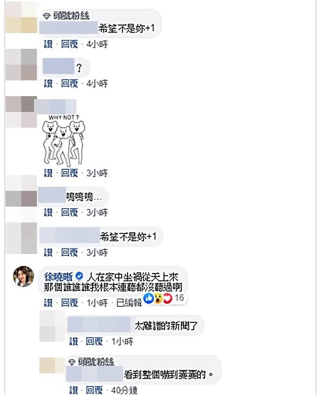網友到徐曉晰臉書留言關心涉毒傳聞。(圖/翻攝自徐曉晰臉書)