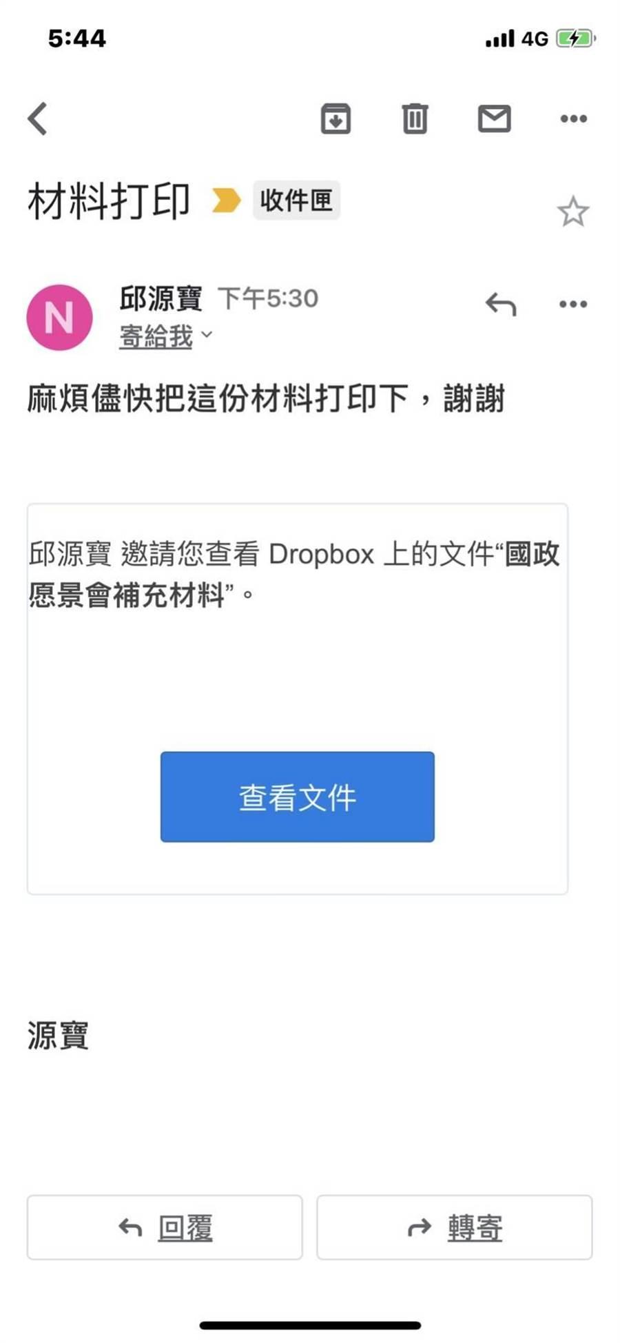 高雄市長韓國瑜辦公室主任邱源寶也被冒名,寄信給市府同仁寄發疑似木馬程式連結。(市府提供)