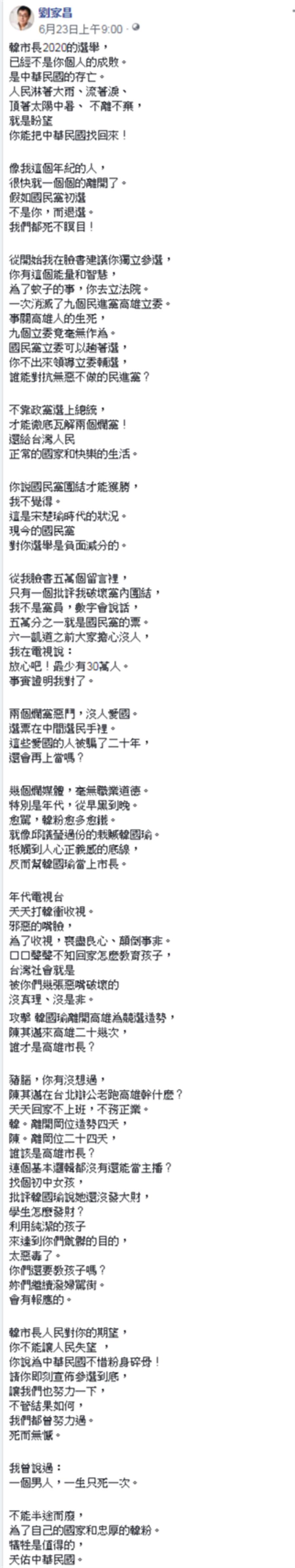 劉家昌臉書全文。(圖/劉家昌臉書)