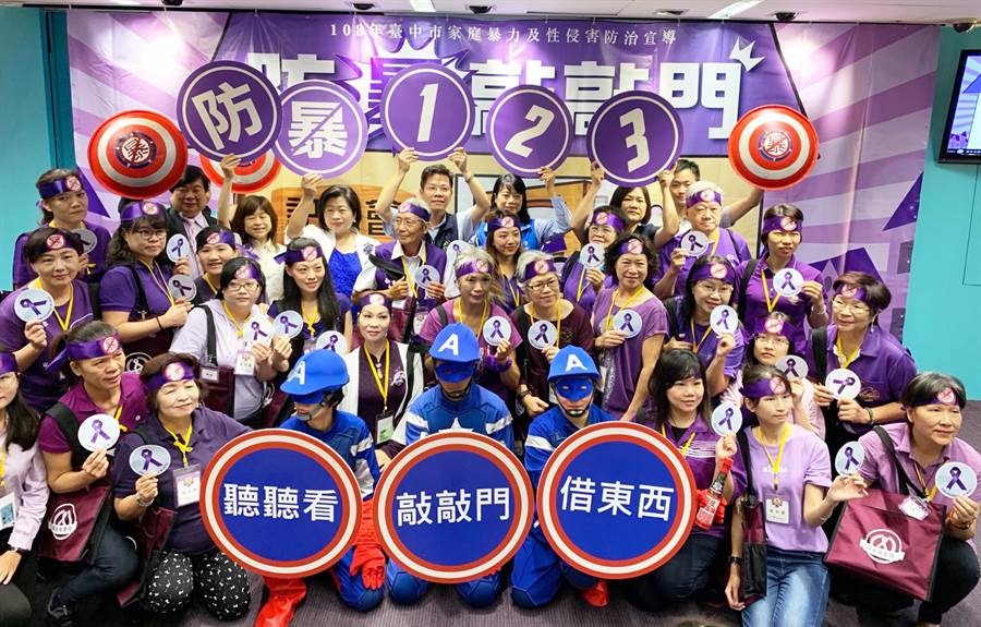 台中市家庭暴力及性侵害防治中心,26日舉行「防暴敲敲門」記者會,透過生動行動劇展現「防暴123」,深入社區宣導防暴觀念,凝聚「暴力零容忍」的社區意識。(陳世宗攝)