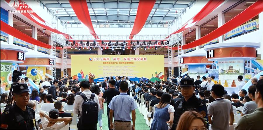 2019兩岸(平潭)農漁產品交易會現場。