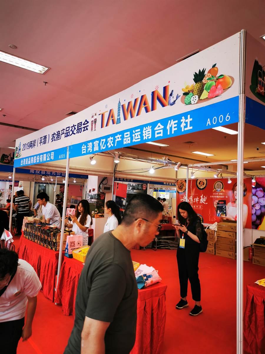 2019兩岸(平潭)農漁產品交易會現場台灣農產品攤位。