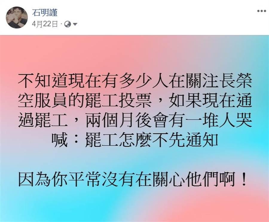 社會觀察家石明謹兩個月前就在臉書上「神預言」:如果通過罷工,兩個月後會有一堆人哭喊「罷工怎麼不先通知」。(翻攝自石明謹臉書)