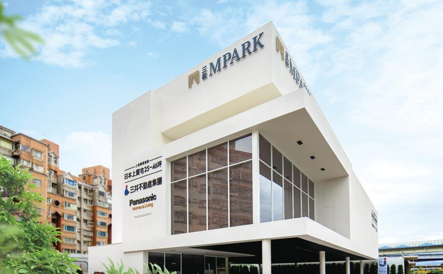 由台灣三井不動產與台灣松下營造攜手打造出純正日製住宅「三松MPARK」,創造市場熱銷話題;圖為建案銷售中心。圖/業者提供