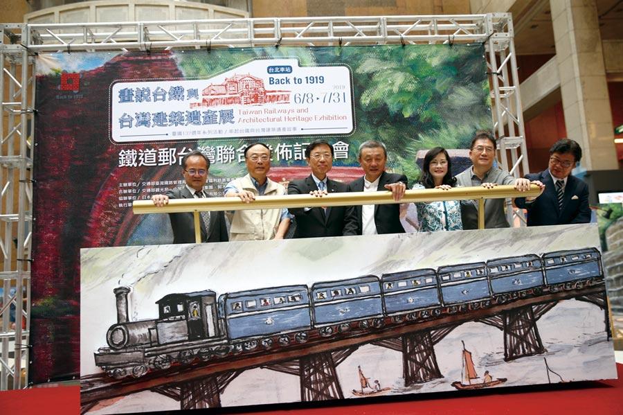 「畫說台鐵與台灣建築遺產展」啟動儀式。圖/力麗社福基金會提供