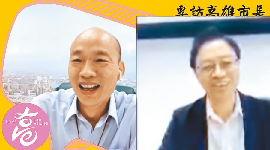 高雄市長韓國瑜24日傍晚接受「高雄林小姐」網路直播節目專訪,談上任後一路遭受攻擊與高雄市政挑戰,也意外與前行政院長張善政同框。(翻攝自高雄林小姐畫面)