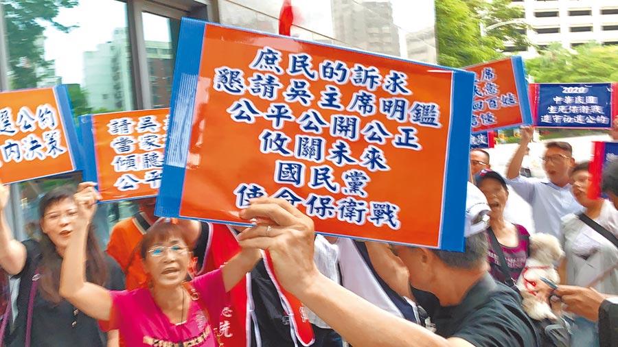 國政願景發表會登場前,有民眾舉牌希望吳主席秉持公平公開公正的態度,來辦理黨內總統初選。(柯宗緯攝)