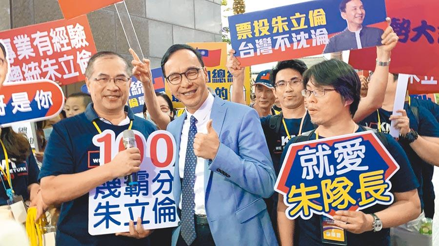 國民黨昨舉辦國政願景發表會,圖為支持前新北市長朱立倫(中)的「朱隊友」到現場加油。(柯宗緯攝)