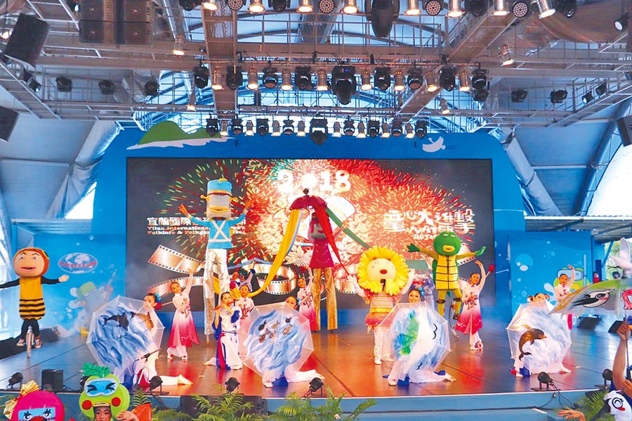 2019宜蘭國際童玩藝術節即將在7月6日歡樂登場,圖為去年開幕典禮的表演活動。(宜蘭縣政府文化局提供)