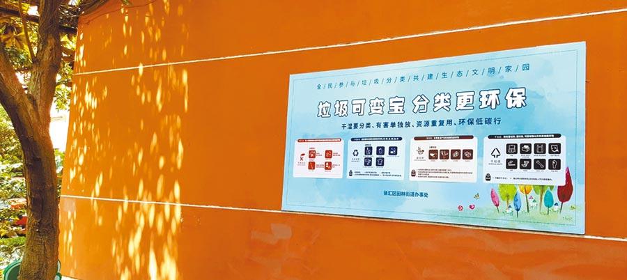 上海徐匯區一小區內處處有垃圾分類宣導。(記者葉文義攝)