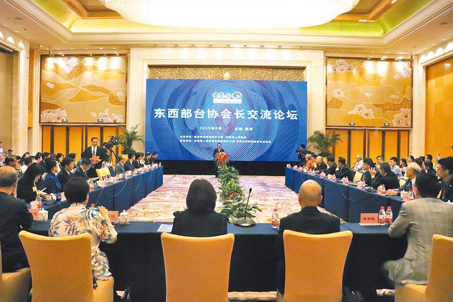 第8屆雲台會東西部台協會長交流論壇25日在昆明舉行。(記者呂佳蓉攝)