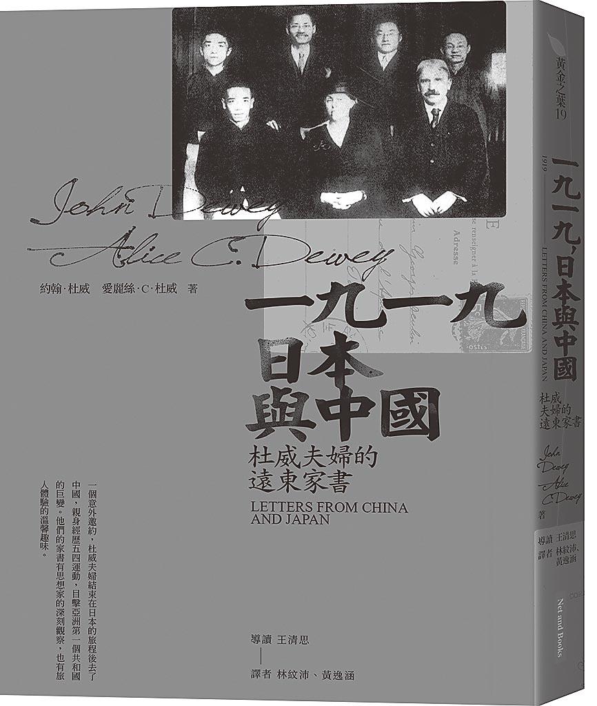 《一九一九,日本與中國:杜威夫婦的遠東家書》。(大塊文化提供)