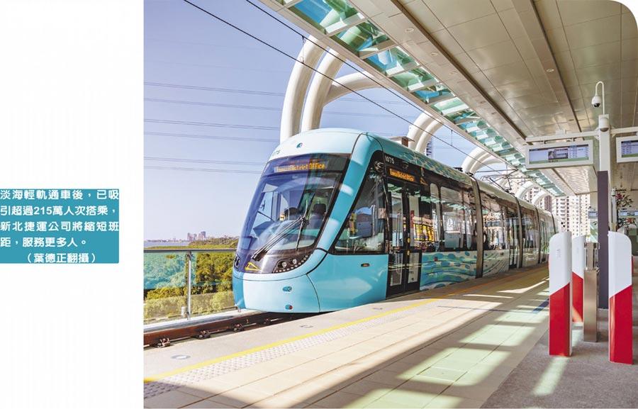 淡海輕軌通車後,已吸引超過215萬人次搭乘,新北捷運公司將縮短班距,服務更多人。    (葉德正翻攝)
