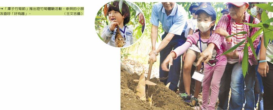「潭子竹笋节」推出挖竹笋体验活动,参与的小朋友直呼「好有趣」。