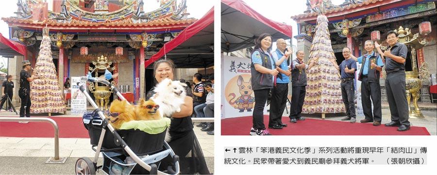 雲林「笨港義民文化季」系列活動將重現早年「結肉山」傳統文化。民眾帶著愛犬到義民廟參拜義犬將軍。(張朝欣攝)