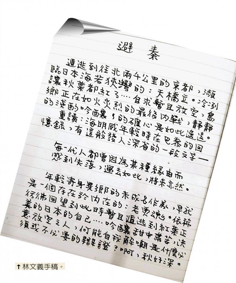 林文義手稿。