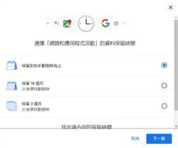保護隱私 Google歷史搜尋/定位記錄自動刪除功能上線