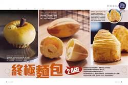 終極麵包2.0版