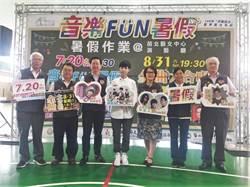 「音樂FUN暑假」演唱會7/20開跑 魏如萱療癒美聲開唱