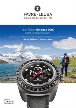 買域峰表  送瑞士策馬特之旅
