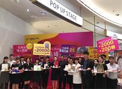 大魯閣草衙道購物中心化妝品區將於28日盛大開幕