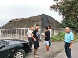 水泥瓦廠土方堆置如山 居民舉報疑有毒