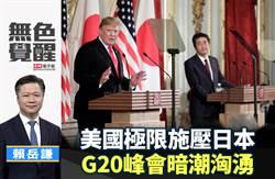無色覺醒》賴岳謙:美國極限施壓日本 G20峰會暗潮洶湧