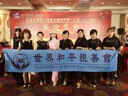 和平親善愛我中華「世界和平親善會」驚豔馬尼拉