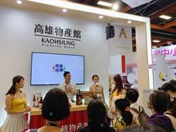 台北國際食品展「高雄物產館」職人駐館人氣旺! 10月再續高雄國際食品展