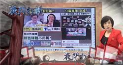 《夜問打權》台灣只有台獨的言論自由?沒有支持統一的言論自由?