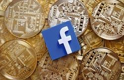 臉書加密通貨Libra 再遇監管阻礙
