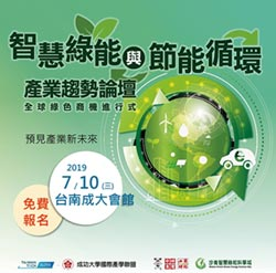 成大國際產學聯盟 辦智慧綠能論壇