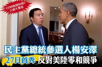 《中時晚間快報》民主黨總統參選人楊安澤 27日首秀 反對美陸零和競爭