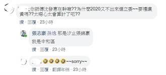 志豪、錦豪   汐止區選民分不清楚