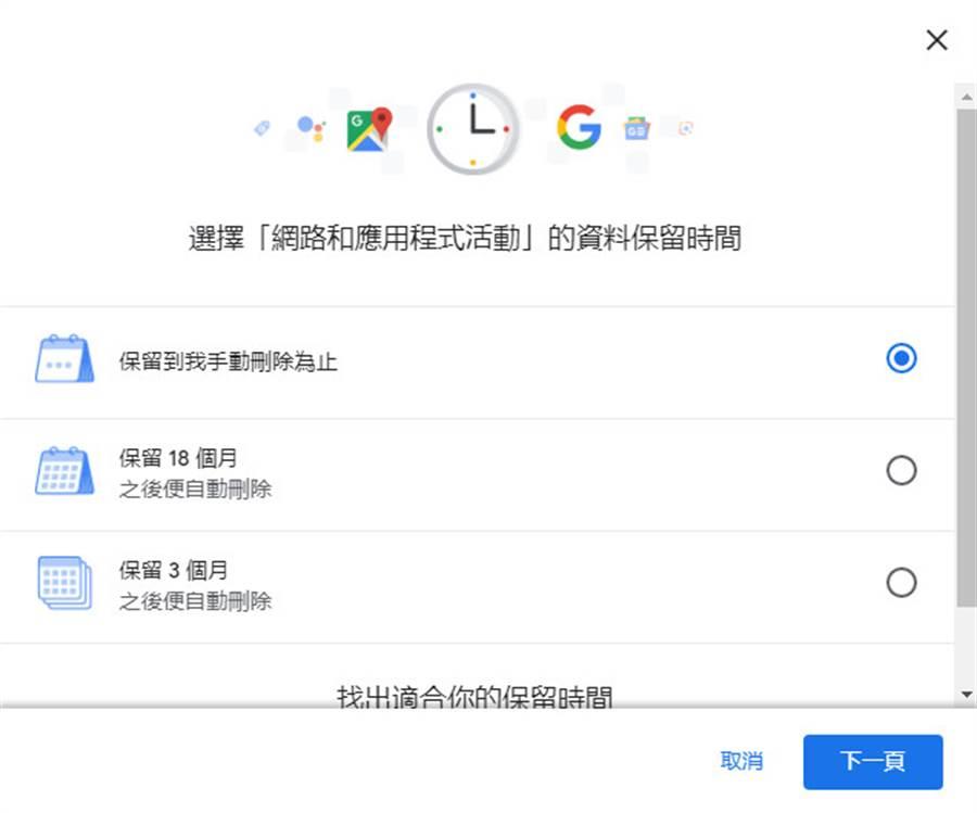 Google所記錄的「網路和應用程式活動」資料,已可啟用定期自動刪除功能,進一步維護使用者隱私。(圖/翻攝Google)
