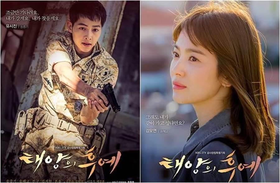 《太陽的後裔》當年從韓國紅到台灣,宋仲基、宋慧喬更成為火紅螢幕情侶。(圖/取自Kpopn.com)