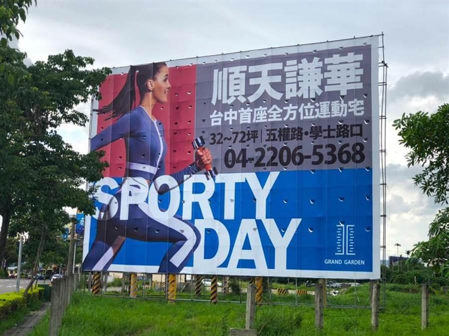 台中北區指標案「順天謙華」,標榜是台中首座專業、全方位運動宅。(圖:曾麗芳)