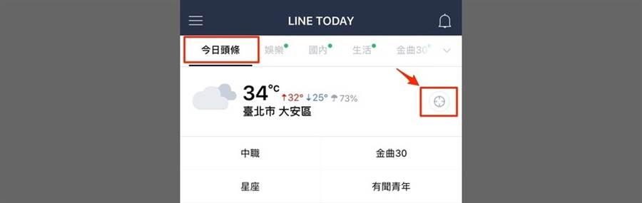 LINE 的「Smart Channel (個人化訊息推播) 」功能,可顯示所在地天氣資訊,若不準確可進行位置校正。(圖/翻攝LINE BLOG)
