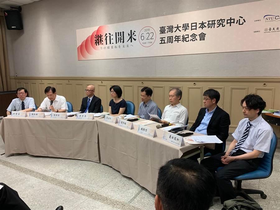 台灣大學日本研究中心成立5周年紀念論壇,22日在台大文學院舉行。(主辦單位提供)