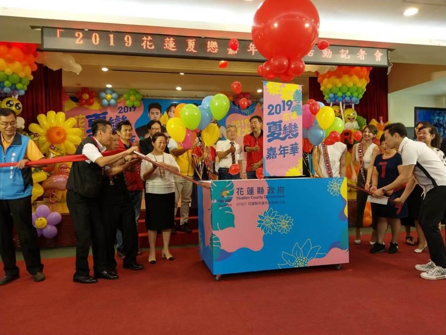 縣長徐榛蔚(左四)等多人為「花蓮夏戀嘉年華」活動揭幕,場面歡愉。(范振和攝)