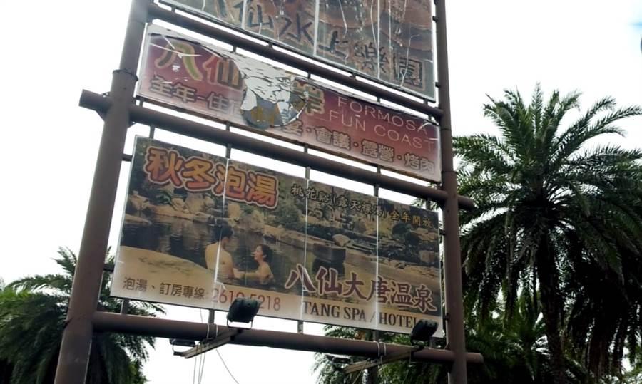 遊樂園大門口廣告招牌泛黃、破舊不堪。(照片/陳威成 拍攝)