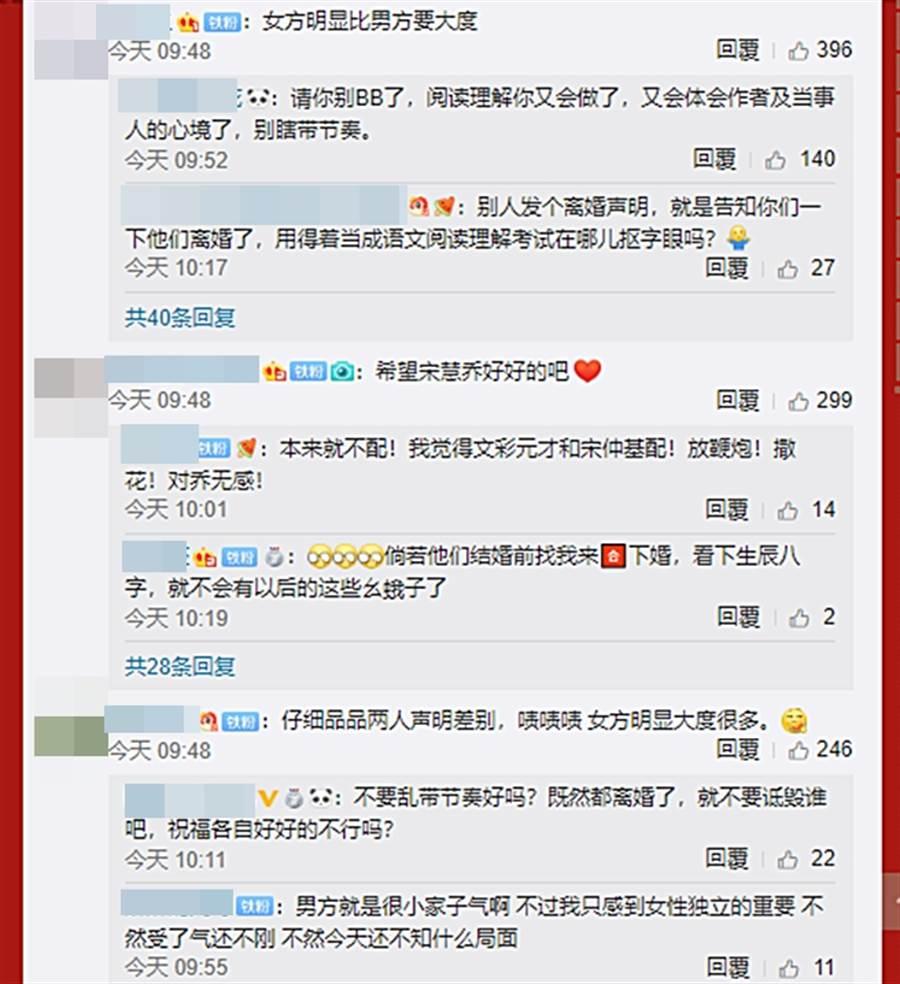 大陸網友看待雙宋婚變聲明。(圖/翻攝自鳳凰網娛樂微博)