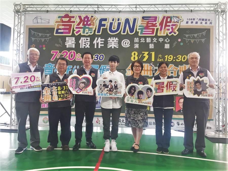 「音樂FUN暑假」演唱會將於7月20日晚間7點半開唱。(何冠嫻翻攝)