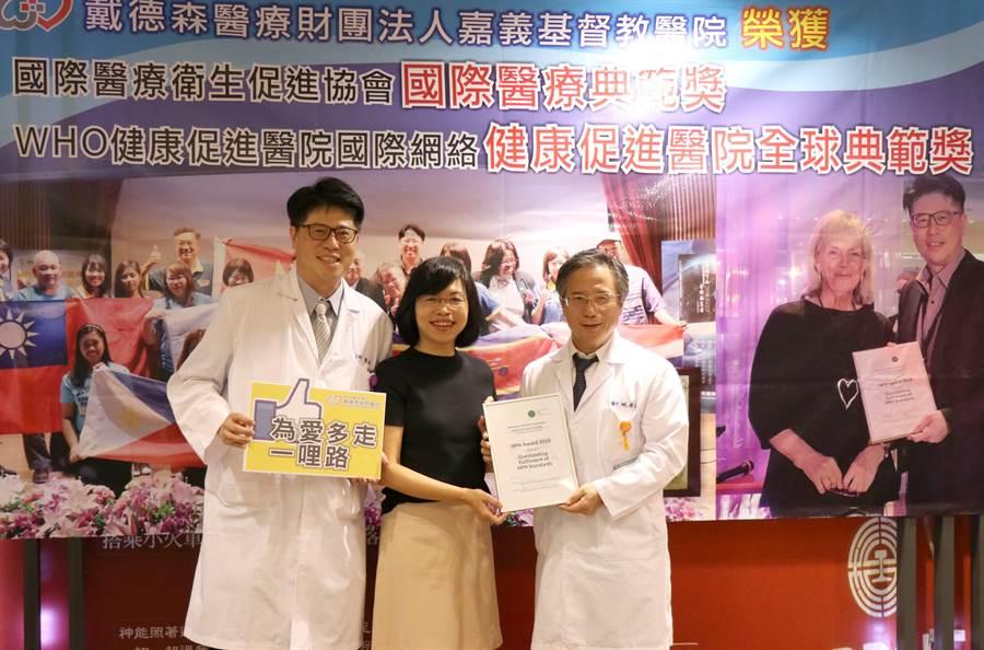 嘉基醫院榮獲健康促進醫院全球典範獎,院長姚維仁(右)、國健署副署長賈淑麗(中)分享喜悅。(廖素慧翻攝)