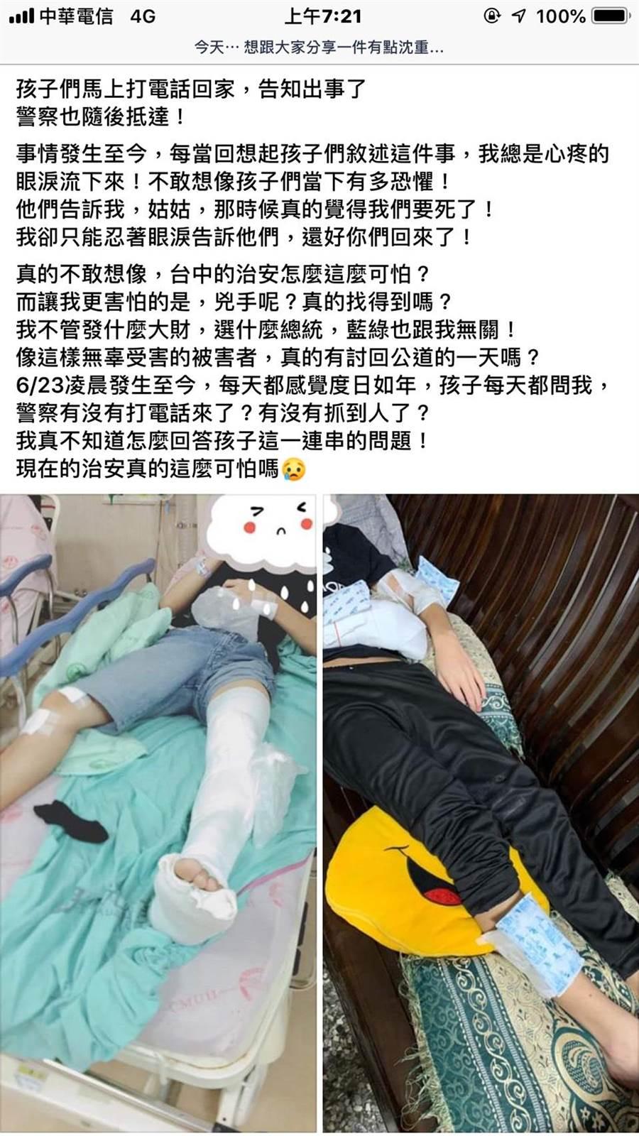 1名網友於臉書粉專貼出,孩子遭圍毆重傷照片,直呼:台中的治安怎麼這麼可怕。(張妍溱翻攝)