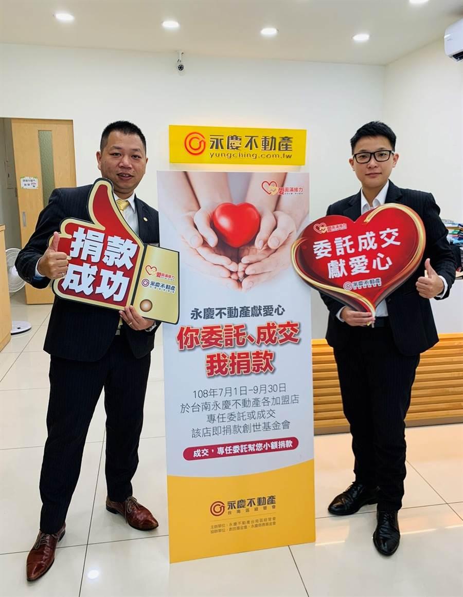 永慶不動產台南經管會,號召台南區30家加盟店,超過6百名同仁舉辦「永慶獻愛心,你委託(專任)成交-我捐款」公益活動。