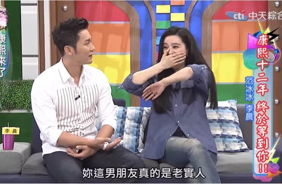 范冰冰、李晨2015年上《康熙》回答最後一次愛愛。(圖/翻攝自 Youtube)