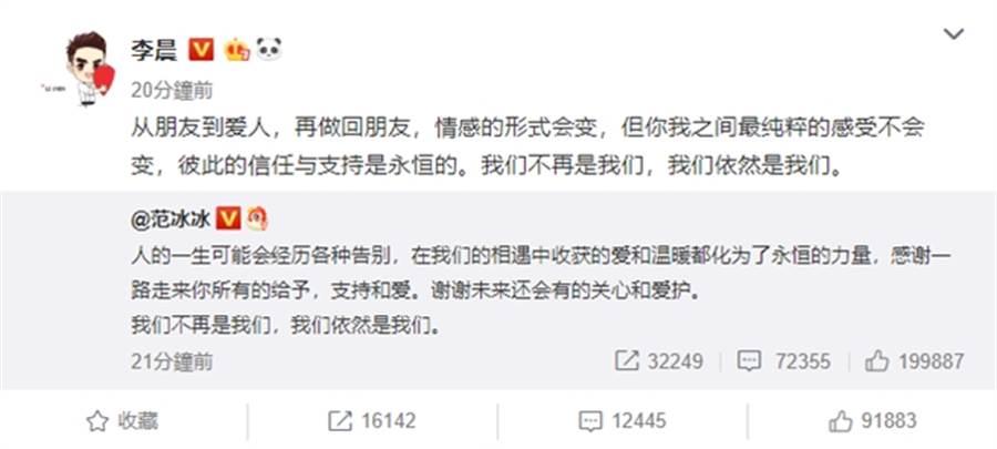 范冰冰、李晨今以「我們體」宣布分手。(圖/翻攝自李晨微博)