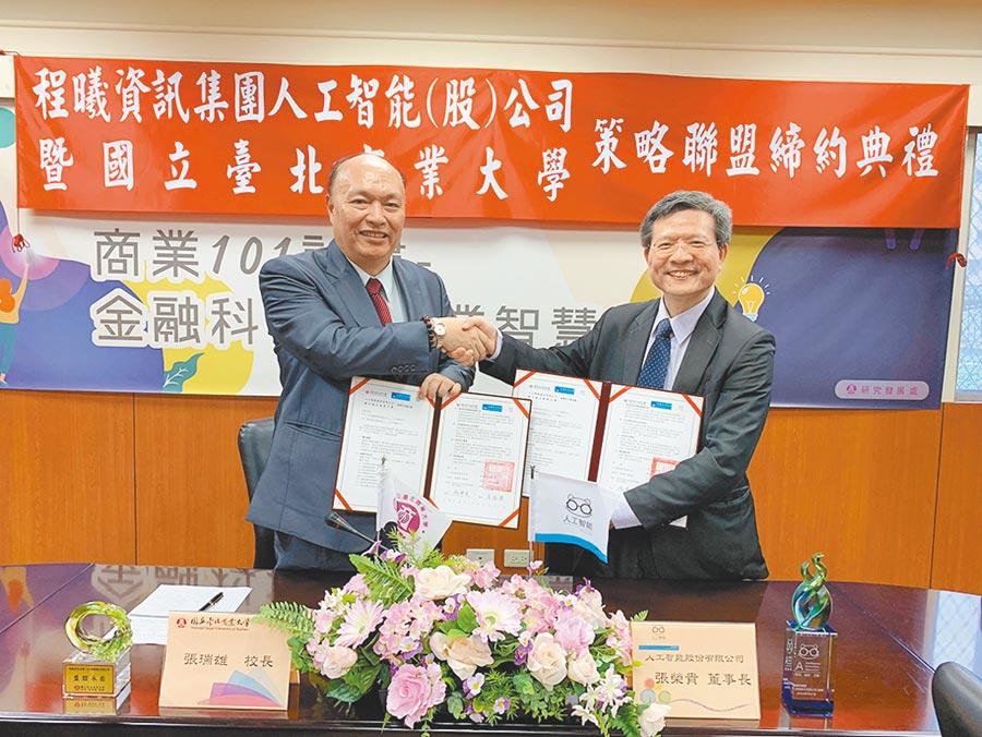 臺北商業大學校長張瑞雄(左)與程曦集團人工智能公司張榮貴董事長(右)簽訂產學合作。圖/程曦提供